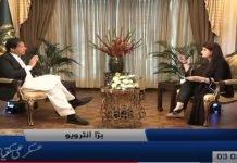 Samaa TV Pakistan